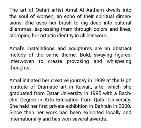 أمل العاثم - Amal Alaathem